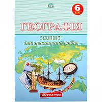 Географiя 6 клас. Зошит для практичних робіт 1508