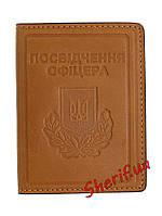 """Обложка на документы """"Посвідчення офіцера"""", 5109ж"""