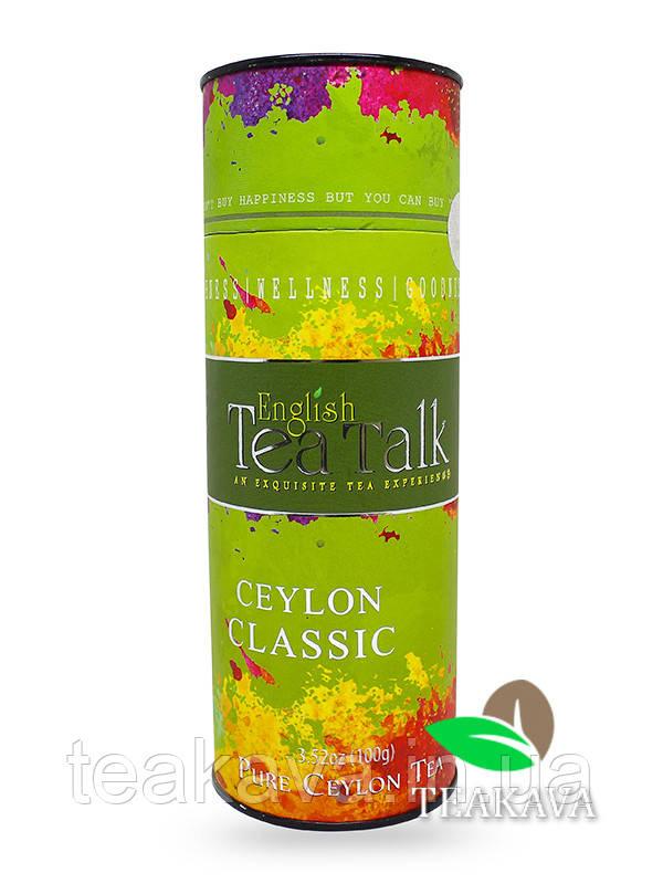 Чай зелёный «English Tea Talk» Ceylon Classic - Цейлонский Классический, 100 грамм