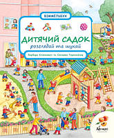 """Книги видавництва """"Абрикос"""""""