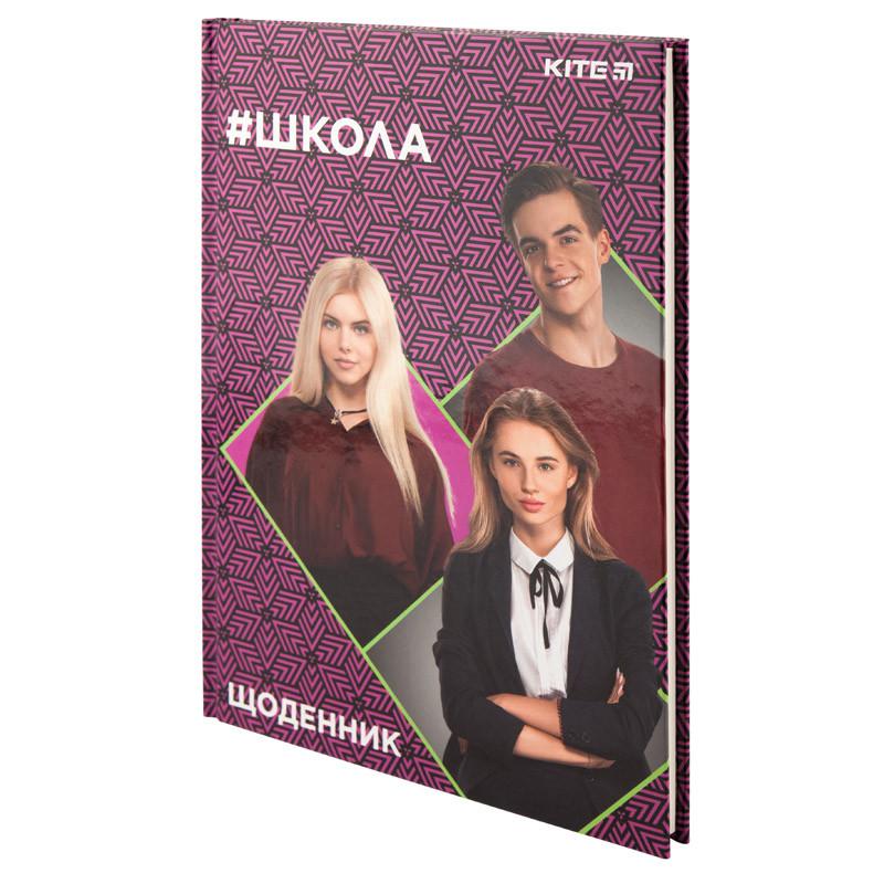 Щоденник шкільний Kite #Школа SC19-262-1 тверда обкладинка дневник школьный твердая обложка