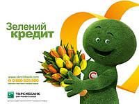 Условия кредитования товара Укрсиббанка: