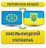 Перевозка Вещей из Хмельницкого по Украине!