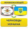 Перевозка Вещей из Черновцов по Украине!