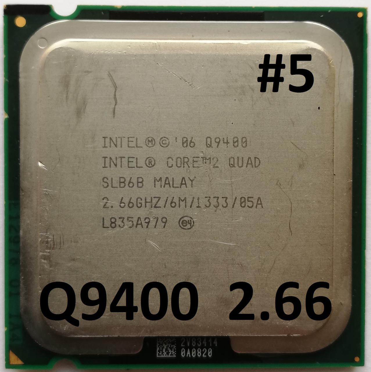 Процессор  ЛОТ #5 Intel® Core™2 Quad Q9400 R0 SLB6B 2.66GHz 6M Cache 1333 MHz FSB Soket 775 Б/У