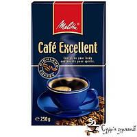 Молотый кофе Melitta Excellent 250г
