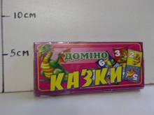 Домино МійДім Казки