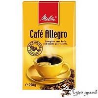 Молотый кофе Melitta Allegro 250г, фото 1