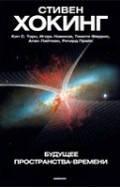 Будущее пространства-времени Стивен Хокинг