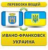 Перевозка Вещей из Ивано-Франковска по Украине!