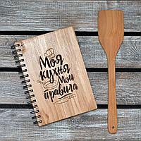 Деревянный блокнот на пружине. Формат А5. Моя кухня мои правила. Лопатка в подарок. (А00505)