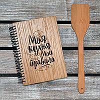 Блокноты с деревянной обложкой 08. Формат А5.  Моя кухня мои правила. Лопатка в подарок.