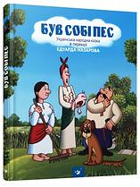 Був собі пес, Українські народні казки