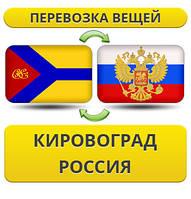 Перевозка Вещей из Кировограда в Россию!