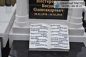 Памятник в виде церкви из мрамора. Полтавская обл., с. Плехов 25