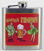 """Фляга подарочная """"Выпей пива!"""" 110316-120"""
