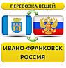 Перевозка Вещей из Ивано-Франковска в Россию!