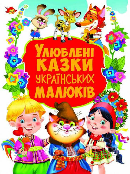"""Книга """"Улюблені казки українських малюків"""", 2+"""