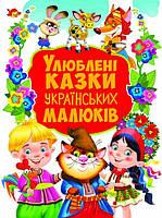 """Книга """"Улюблені казки українських малюків"""", 2+, фото 1"""