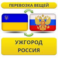 Перевозка Вещей из Ужгорода в Россию!