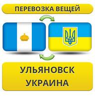 Перевозка Вещей из Ульяновска в/на Украину!