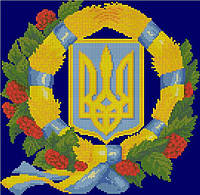 Набор для вышивания крестиком Герб Украины 15 цветов. Размер: 21,4*21 см