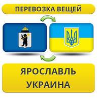 Перевозка Вещей из Ярославля в/на Украину!