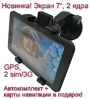 Планшет навигатор Freelander PD10 3GS GPS 4Гб 2 ядра, 2sim/3G! + Регистратор + Автокомплект! Суперцена!