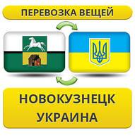 Перевозка Вещей из Новокузнецка в/на Украину!