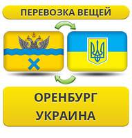 Перевозка Вещей из Оренбурга в/на Украину!