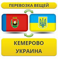 Перевозка Вещей из Кемерово в/на Украину!