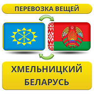 Перевозка Вещей из Хмельницкого в Беларусь!