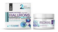 Крем-эксперт для лица 50+ интенсивное увлажнение + разглаживание морщин Hialurons