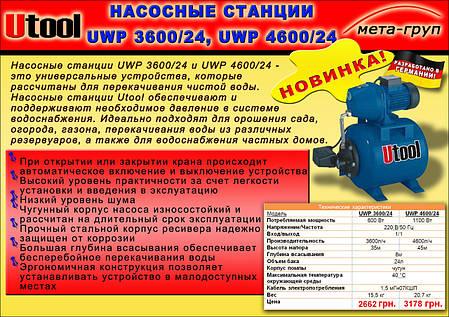 Насосная станция Utool UWP 4600/24, фото 2