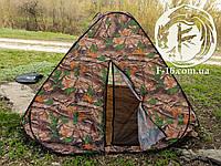 Палатка автомат 2,5*2,5м 1,7м москитная сетка