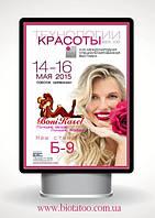 """Выставка """"Технологии Красоты, Век XXI"""" Boni Kasel"""