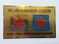 Янтра Вайбхав Лакшми / Shri Vaibhav Lakshmi Yantra