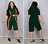 Комфортный женский спортивный костюм с шортами  супер батал