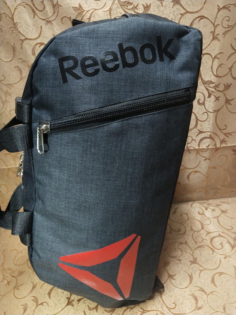 (26*53)Дорожная сумка-рюкзак reebok Хорошее качество мессенджер многофункциональный только оптом