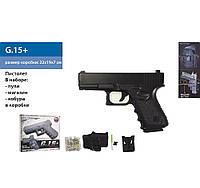 Игрушечный пистолет G.15+ с пульками,кобурой. Детское оружие с металлическим корпусом