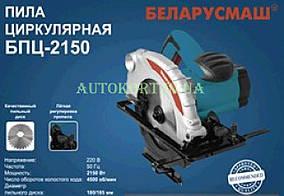 Электропила дисковая   Беларусмаш 21150   (21150 Вт,  Ø 185)   SVET