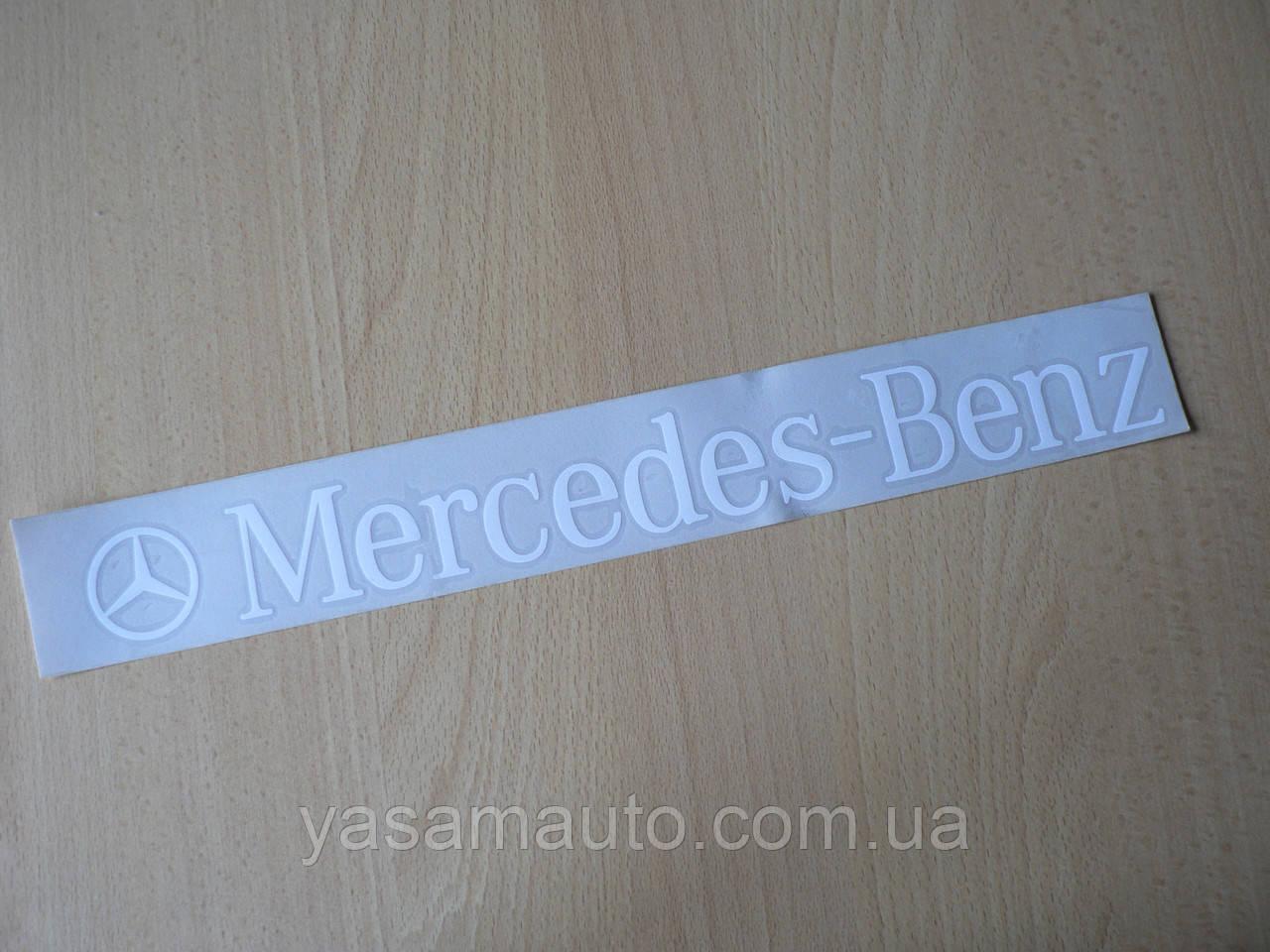 Наклейка vc орнамент задний Mercedes - Benz 335х34мм на авто белая с эмблемой Мерседес Бенц  толстый шрифт