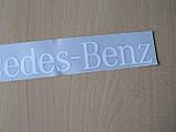 Наклейка vc орнамент задний Mercedes - Benz 335х34мм на авто белая с эмблемой Мерседес Бенц  толстый шрифт, фото 3