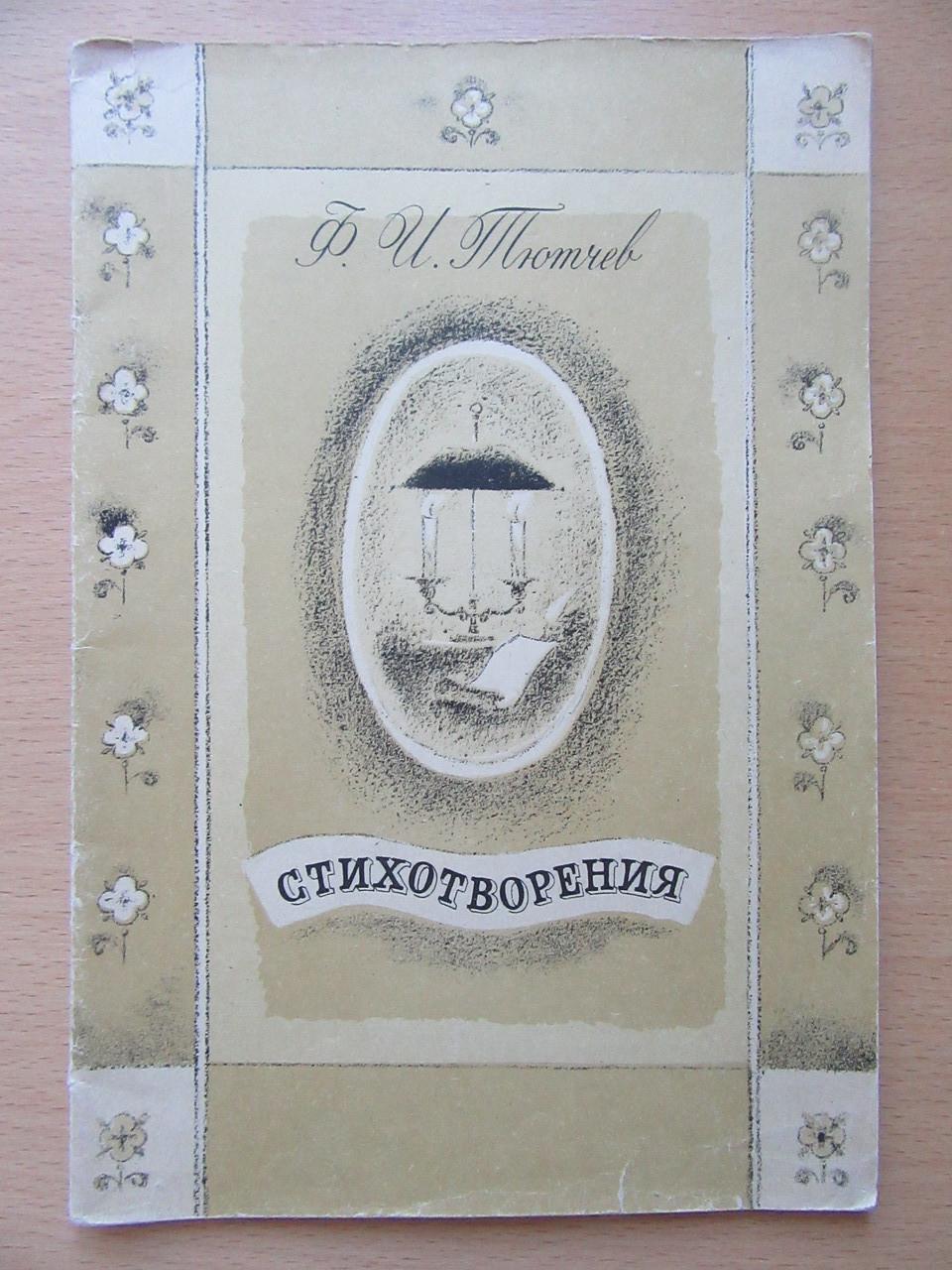 Ф.И.Тютчев. Стихотворения (мягкая, 1983г)