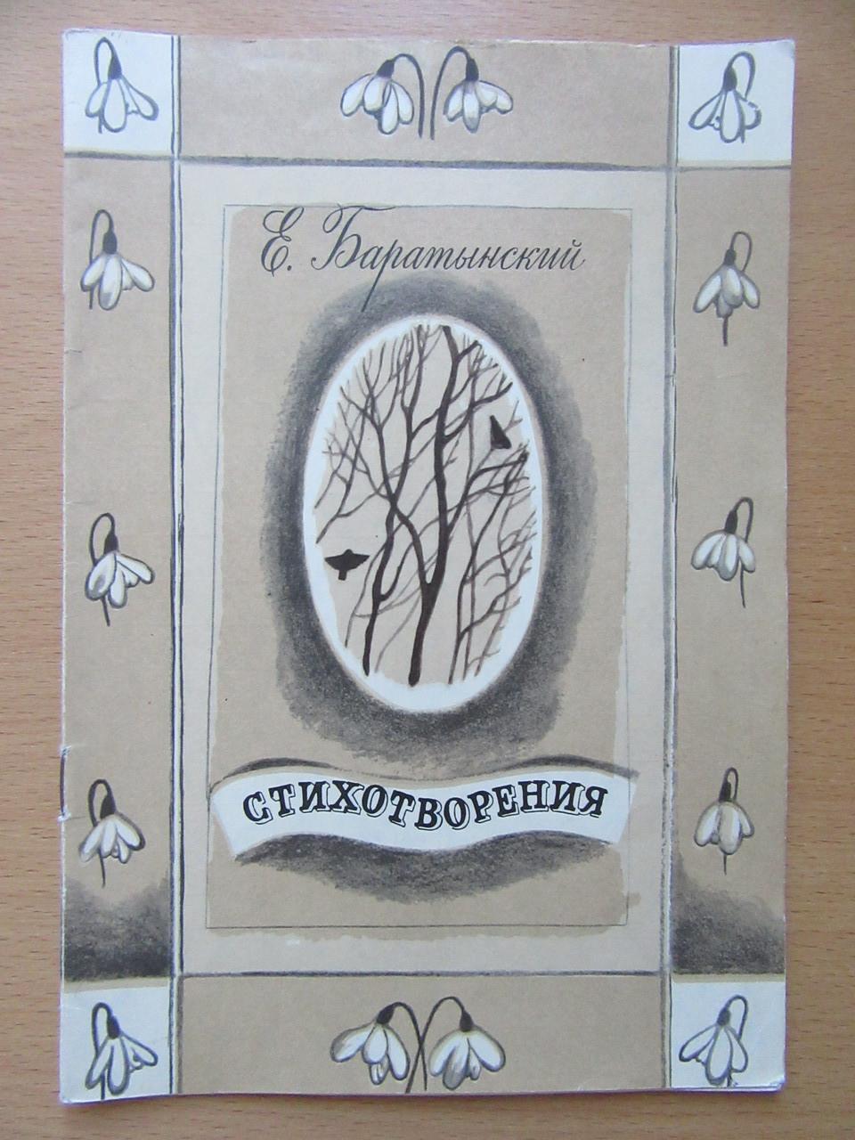 Е.Баратынский. Стихотворения