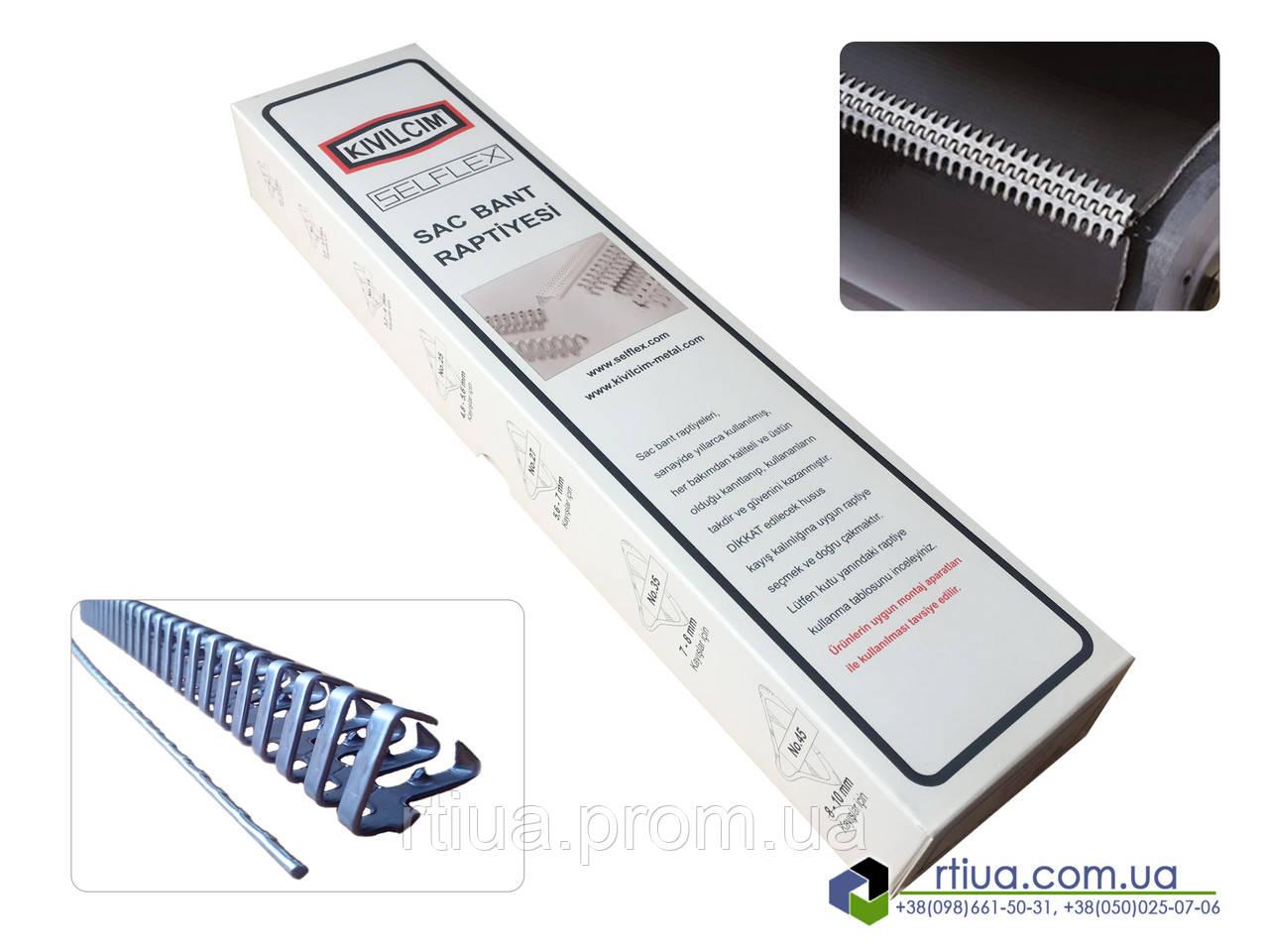 Соединитель Kivilcim №45 для транспортерной ленты 8,0 - 10,0 мм