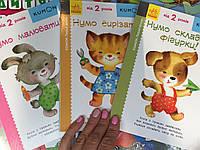 Kumon Кумоны с 2-до 8  лет, развивающие тетради для детей