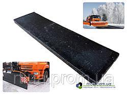 Резина / скребок на отвал снегоуборочный 1000х250х40 мм