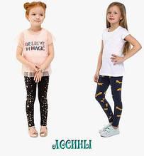 Лосины и брюки для девочек