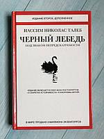 « Чёрный лебедь.  Под знаком непредсказуемости. »Нассим Николас Талеб